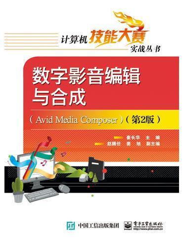 数字影音编辑与合成(Avid Media Composer)(第2版)