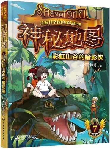 芝麻科学探险解谜系列--神秘地图(7):彩虹山谷的暗影侠(赠解谜卡)