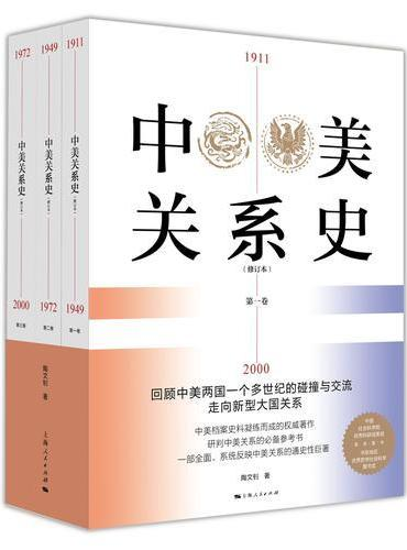 中美关系史(修订本)