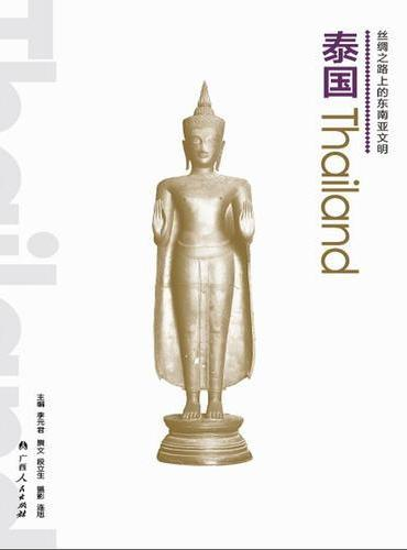 丝绸之路上的东南亚文明——泰国(16开本)