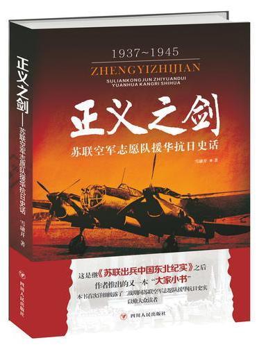 正义之剑-苏联空军志愿队援华抗日史话
