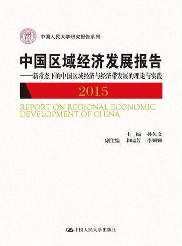 中国区域经济发展报告(2015)