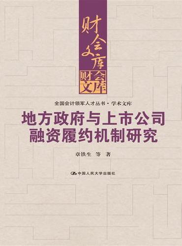 地方政府与上市公司融资履约机制研究(财会文库)
