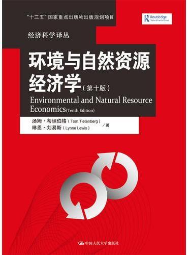 环境与自然资源经济学(第十版)(经济科学译丛)