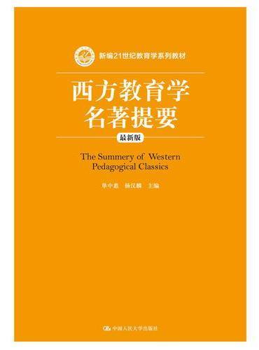 西方教育学名著提要(最新版)