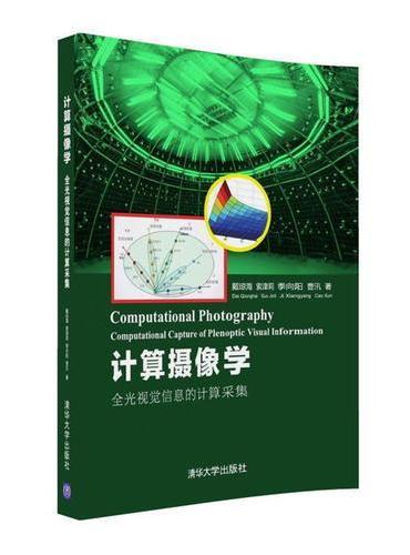 计算摄像学: 全光视觉信息的计算采集