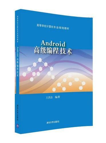 Android高级编程技术
