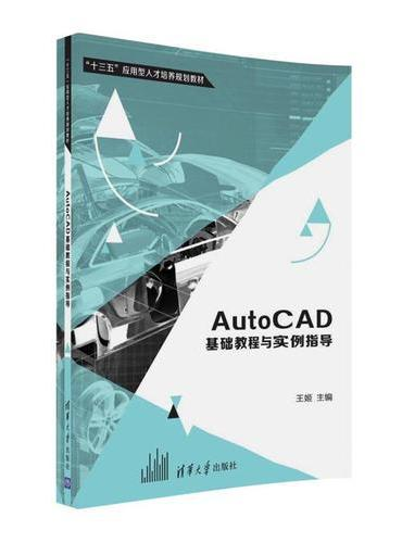 AutoCAD基础教程与实例指导