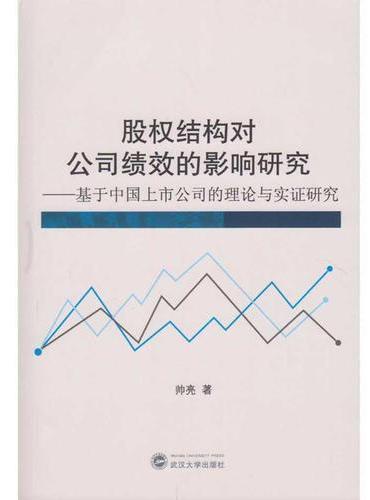 股权结构对公司绩效的影响研究:基于中国上市公司的理论与实证研究