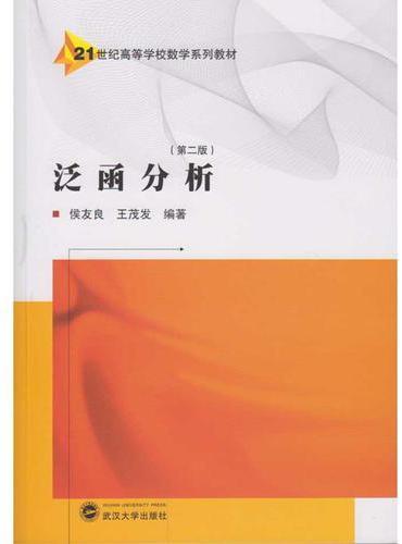 泛函分析(第二版)