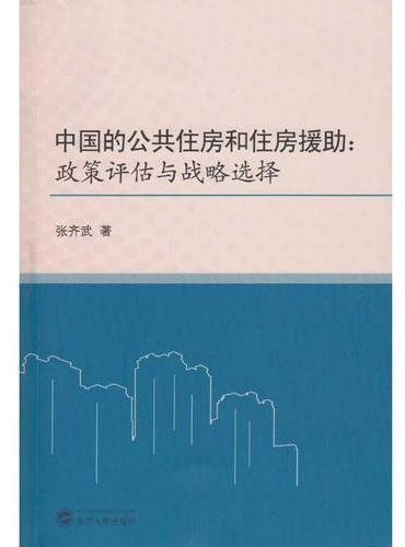中国的公共住房和住房援助:政策评估与战略选择