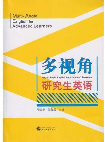 多视角研究生英语