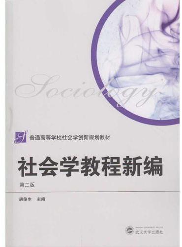 社会学教程新编(第二版)