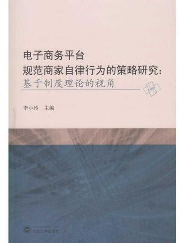 电子商务平台规范商家自律行为的策略研究:基于制度理论的视角