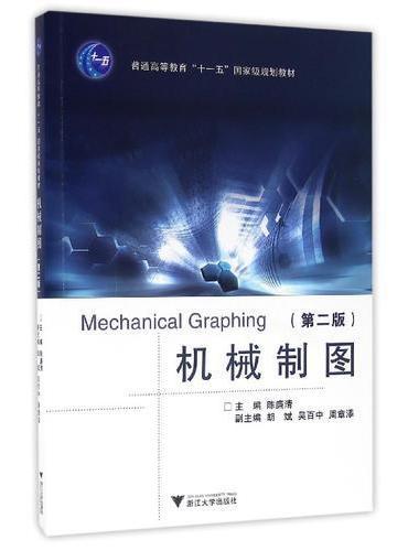 机械制图 第2版 高职高专机械专业系列教材