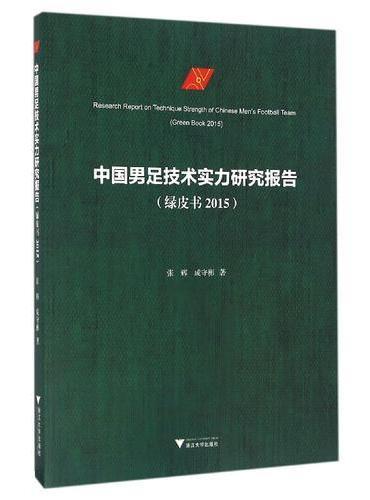 中国男足技术实力研究报告(绿皮书 2015)