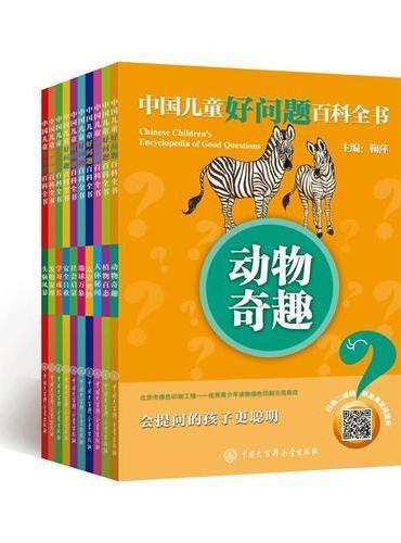 中国儿童好问题百科全书