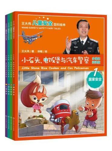 王大伟儿童安全百科绘本——小石头、电饭煲与汽车警察