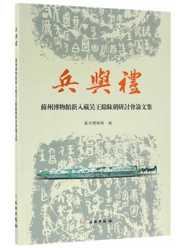 兵与礼--苏州博物馆新入藏吴王余眜剑研讨会论文集