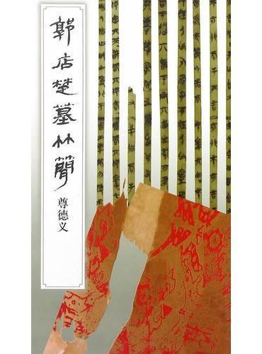 郭店楚墓竹简·尊德义(1.2)