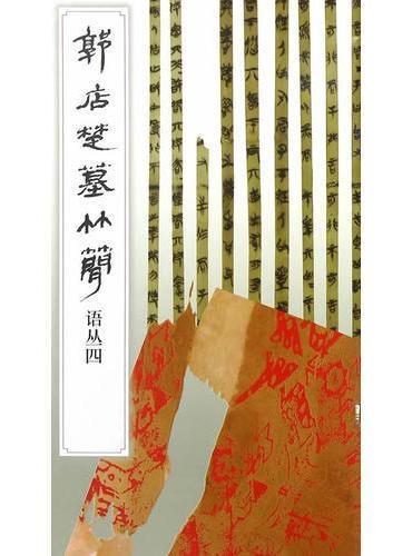 郭店楚墓竹简·语丛四(1.2)