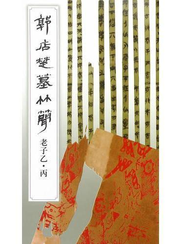 郭店楚墓竹简·老子乙、丙(1.2)