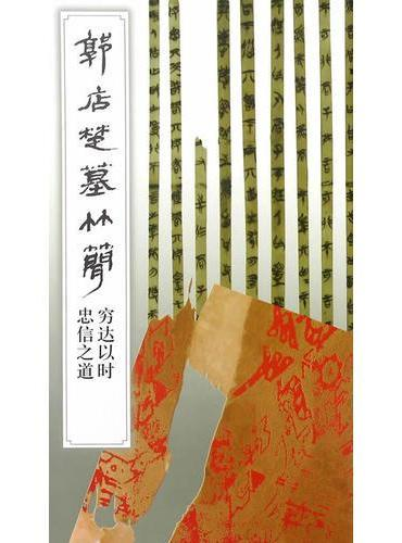 郭店楚墓竹简·穷达以时、忠信之道(1.2)