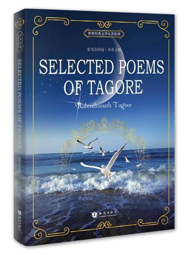 泰戈尔诗选 Selected Poems of Tagore 全英文版 世界经典文学名著系列 昂秀书虫