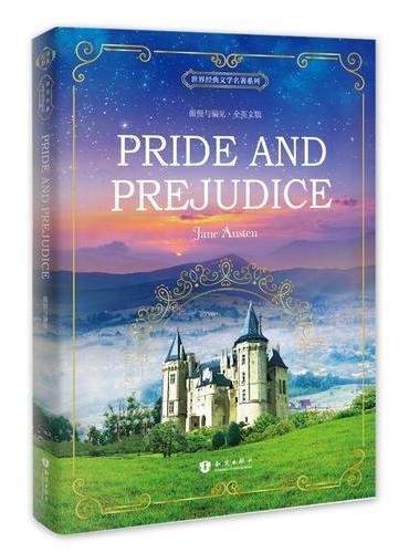 傲慢与偏见 Pride and Prejudice 全英文版 世界经典文学名著系列 昂秀书虫