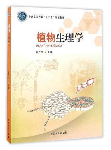 植物生理学(普通高等教育十三五规划教材)