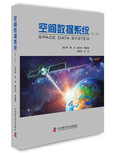 空间数据系统(第二版)