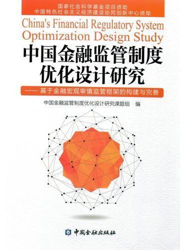 中国金融监管制度优化设计研究---基于金融宏观审慎监管框架的构建与完善
