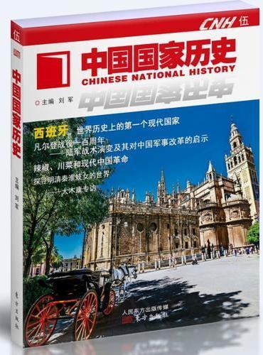 中国国家历史(5)