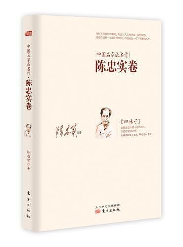 中国名家成名作:陈忠实卷