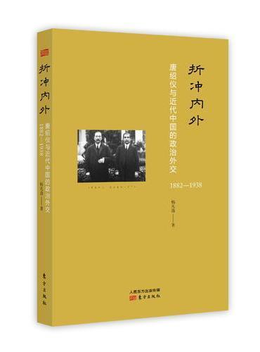 折冲内外:唐绍仪与近代中国的政治外交(1882—1938)