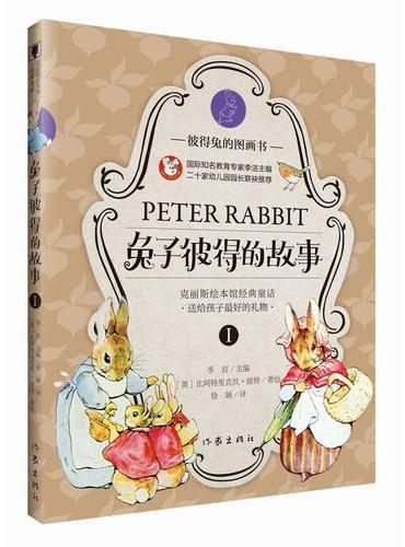 彼得兔的图画书:兔子彼得的故事(经典童话大师名作绘本、国际知名教育专家主编、二十家幼儿园园长联袂推荐)