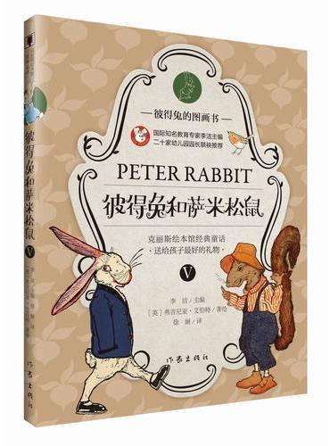 彼得兔的图画书:彼得兔和萨米松鼠(经典童话大师名作绘本、国际知名教育专家主编、二十家幼儿园园长联袂推荐)