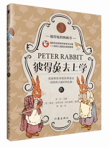 彼得兔的图画书:彼得兔去上学(经典童话大师名作绘本、国际知名教育专家主编、二十家幼儿园园长联袂推荐)
