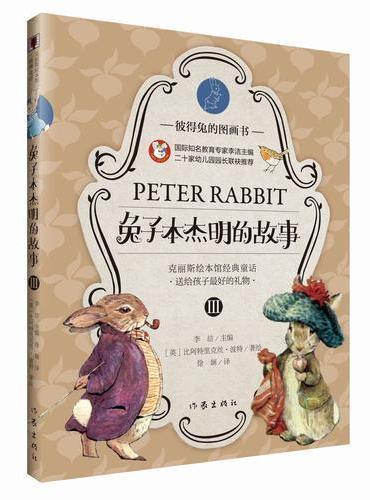 彼得兔的图画书:兔子本杰明的故事(经典童话大师名作绘本、国际知名教育专家主编、二十家幼儿园园长联袂推荐)