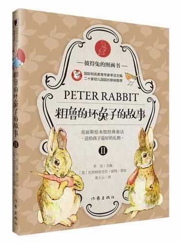 彼得兔的图画书:粗鲁的坏兔子的故事(经典童话大师名作绘本、国际知名教育专家主编、二十家幼儿园园长联袂推荐)