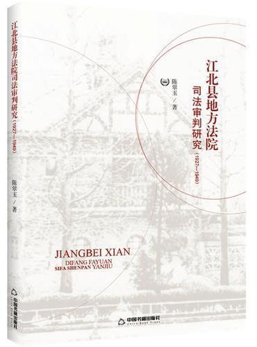 江北县地方法院司法审判研究:1927—1949