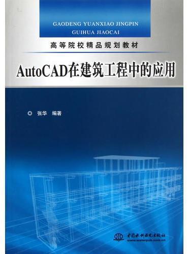 AutoCAD在建筑工程中的应用 (高等院校精品规划教材)