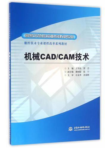 机械CAD/CAM技术 (国家示范院校重点建设专业 数控技术专业课程改革系列教材)