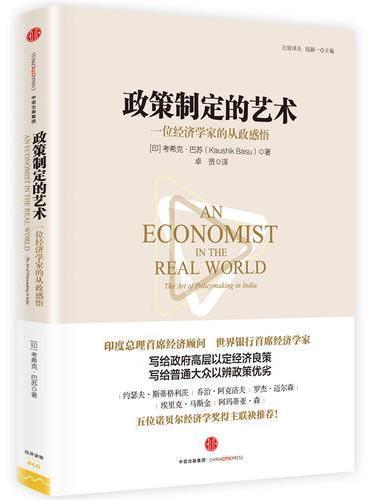 政策制定的艺术:一位经济学家的从政感悟