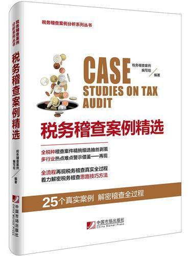税务稽查案例精选