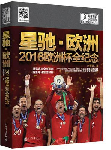 星驰·欧洲:2016欧洲杯全纪念