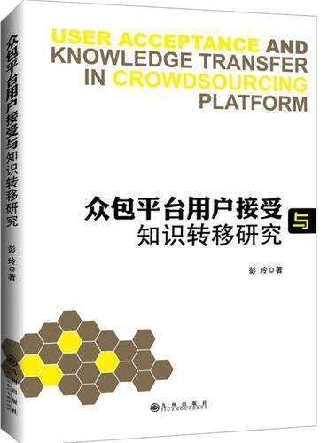 众包平台用户接受与知识转移研究