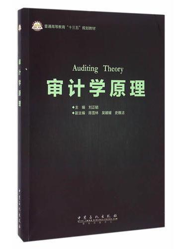 审计学原理