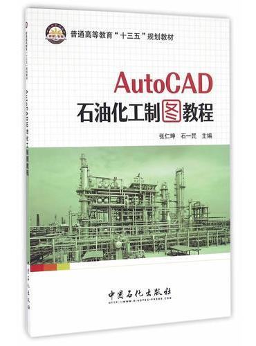 AutoCAD石油化工制图教程