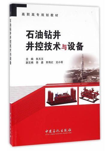 石油钻井井控技术与设备